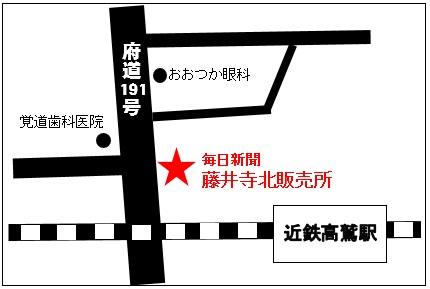 藤井寺北販売所.jpgのサムネイル画像